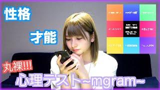 【心理テスト】はるなのトリセツ 尾形春水 検索動画 12