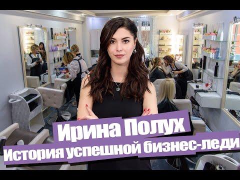 Салон красоты Grandi - История успеха женского бизнеса от Ирины Полух