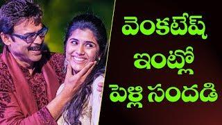 Victory Venkatesh Daughter Ashritha Marriage Details | Ashritha Engagement | Eyetv Entertainments