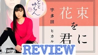 Gambar cover Utada Hikaru - Hanataba wo Kimini Review & Analysis | 宇多田ヒカル「花束を君に」のレビュー