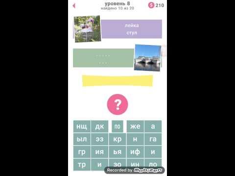 Игра 2 подсказки: слова по слогам 8 уровень ответы