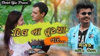 Dil Na Mara Taar Tutya // Arpit Pokar Live