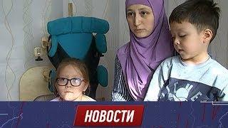 Двум малолетним детям-инвалидам необходимо лечение за рубежом / Видео