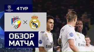 07.11.2018 Виктория - Реал - 0:5. Обзор матча