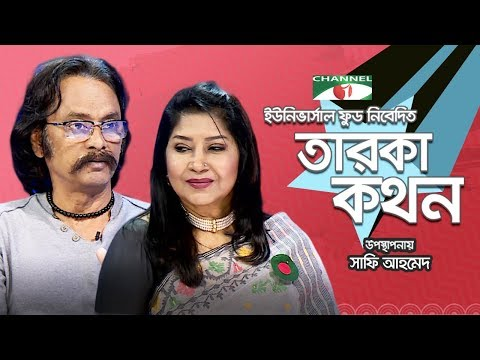 Salauddin Lavlu Talking About Upcoming Drama | Taroka Kathon | Kaniz Almas Khan | Channel i TV