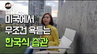 미국에서 손가락질 받기 딱 좋은 한국식 습관 |미국문화…