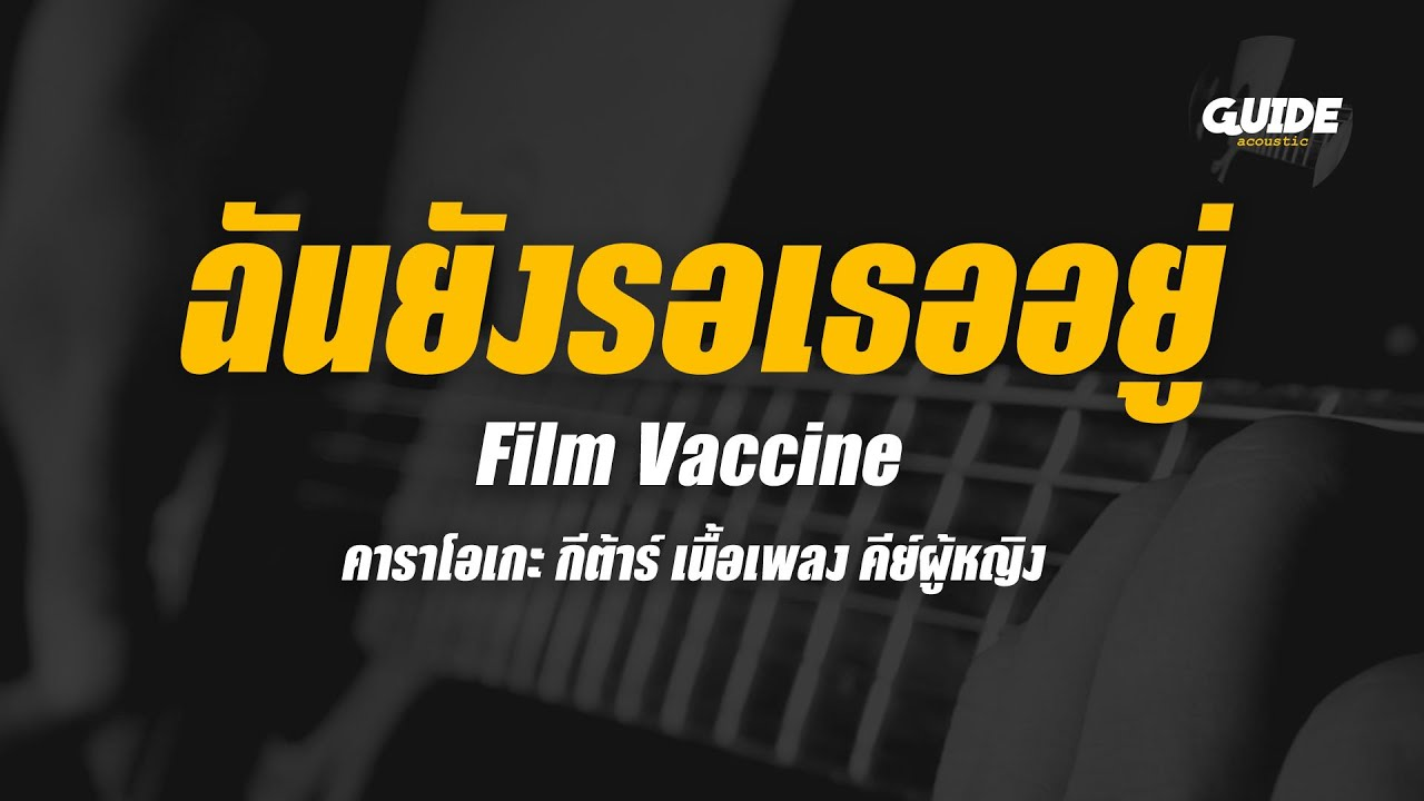 ฉันยังรอเธออยู่ - Film Vaccine Cover By Guide Acoustic คีย์ผู้หญิง (คาราโอเกะ กีต้าร์ เนื้อเพลง)