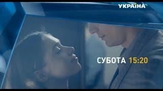 Премьера сериала Чужая, 24 августа в 15:20 на канале Украина