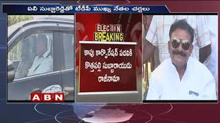 TDP Upset Leaders Protest at party Offices over Assembly Ticket | ABN Telugu