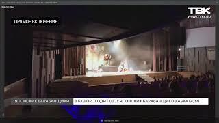 Японские барабанщики в Красноярске