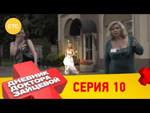 Доктор зайцева 1 сезон 10 серия