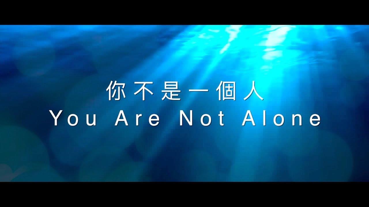 約書亞樂團 -【 你不是一個人 / You Are Not Alone 】官方歌詞MV - YouTube