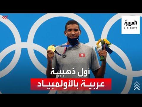أيوب الحفناوي يهدي العرب أول ذهبية في أولمبياد طوكيو 2020