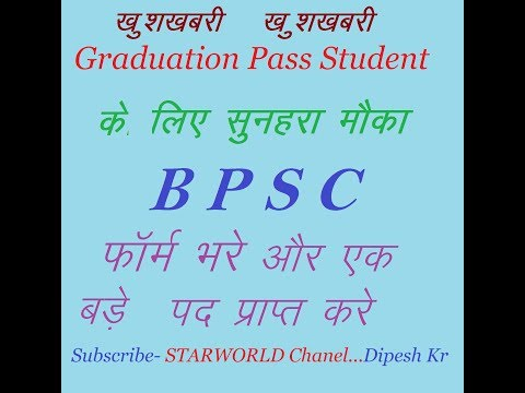 BPSC Online Apply instruction and there eligibility in hindi by- Dipesh Kr. (STARWORLD Chanel)