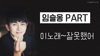 투에이엠(2AM) 임슬옹(seulong) 파트 편집 (1)