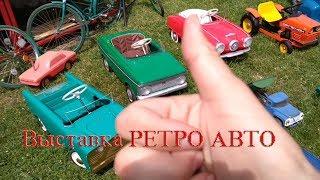 Выставка Ретро ( и не только Ретро ) Авто
