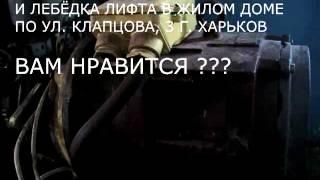 РАБОТА ЛИФТОВОГО ОБОРУДОВАНИЯ. КЛАСС !!!(, 2013-01-07T09:50:05.000Z)