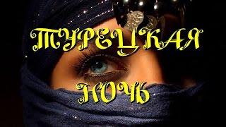 Турецкая ночь(http://goo.gl/f2mrYN Турецкая ночь - традиционное действие почти во всех отелях Турции. Турецкая ночь - это представл..., 2014-11-21T02:07:30.000Z)