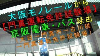 大阪モノレールから【門真運転免許試験場(京阪電車・京阪バス経由)】
