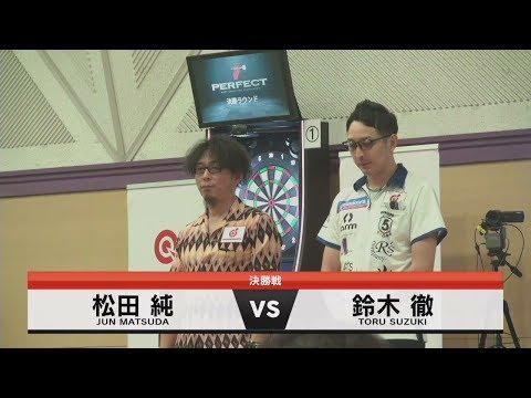 鈴木徹 vs 松田純【男子決勝】2019 PERFECTツアー 第24戦 北海道