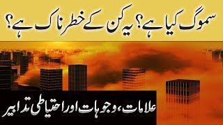 what is smog | smog ke nuqsanat | smog se bachao | سموگ کیا ہے