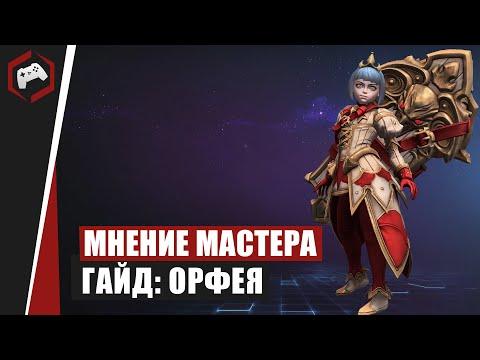видео: МНЕНИЕ МАСТЕРА: «milosh» (Гайд - Орфея) | heroes of the storm