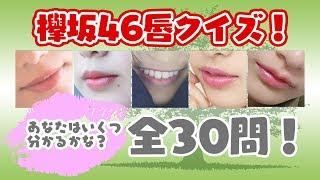 今回は欅坂46全メンバーの唇を当ててもらいます! 2期生・卒業メンバーも含めて総勢30名です。 全問正解者はヤバイでしょうね・・・ あなたは...