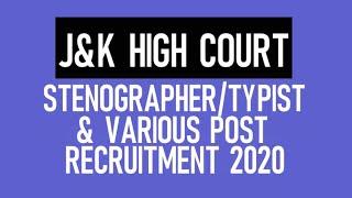 Jammu & Kashmir High Court Recruitment 2020   JK High Court Recruitment 2020   Syllabus