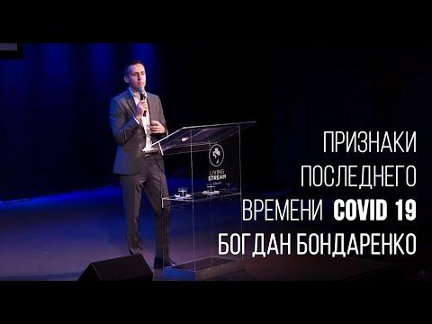 Признаки последнего времени COVID 19 - Богдан Бондаренко - 3.22.2020