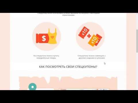 Про спецкупоны и очередность применения скидок и купонов на Aliexpress
