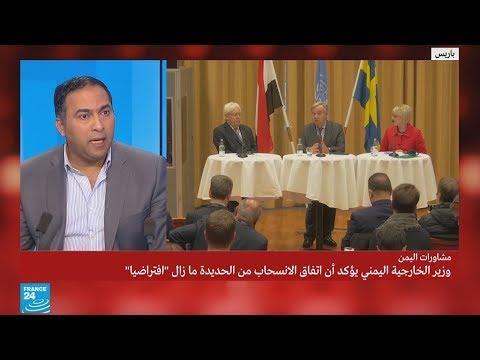 مشاورات السويد: هل نجحت الأمم المتحدة في -تحييد- الحديدة عن حرب اليمن؟  - 15:55-2018 / 12 / 13