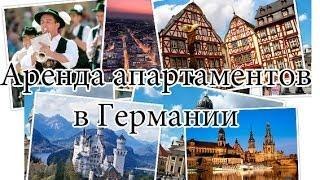 Аренда апартаментов в Германии Билефельд (Жизнь в Германии)