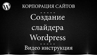 Wordpress создание слайдера
