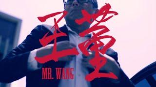 Repeat youtube video 大支2016最新專輯【硬】第二波mv【王董】/Dwagie 【Mr.Wang】