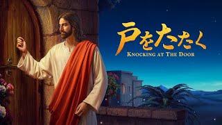 聖書に関する映画「戸をたたく」どのように主イエスによって天国へ携挙されるのか|完全な映画|日本語吹き替え