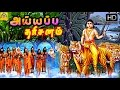 Tamil Devotional Full Movie | Sri Ayyappa Darsanam | Suman & Unnimeri video