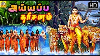 Tamil Devotional Full Movie | SRI AYYAPPA DARSANAM | Suman & Unnimeri