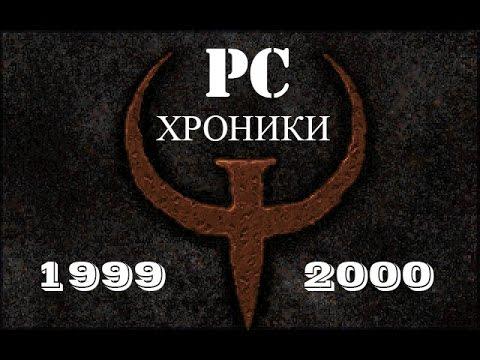 Хроники ПК, Часть 1 (1999 - 2000)