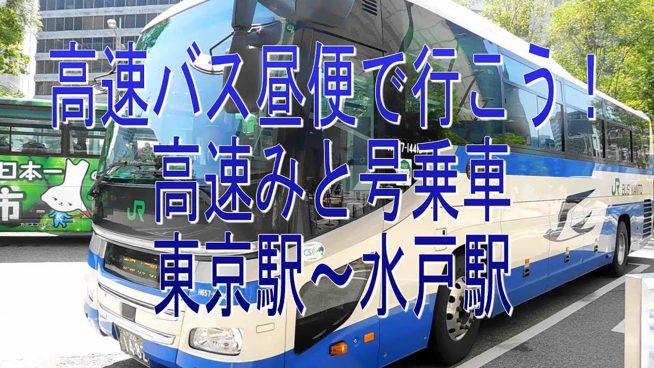 高速バス 水戸