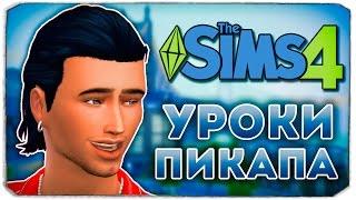 УРОКИ ПИКАПА - Дневник Видеоблогера - Sims 4