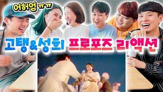성희와 고탱의 프로포즈 영상 리액션!! 한참 주접 떨다…