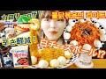 【韓国】プルダックポックンミョンライトが出た!辛さ40%オフ、低カロリー版♡(チーズボール)