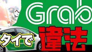 [ซับไทย] タイでタクシー配車アプリGrabグラブをバンコクで使ったら警察に捕またพอใช้แอพ Grab เรียกแท็กซี่ในไทยกลับโดนตำรวจสั่งให้หยุดรถ