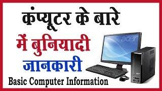 Basic Information About Computer  (in हिन्दी) कंप्यूटर के बारें में बेसिक जानकारी