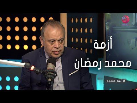 #أسرار_النجوم | أشرف زكي: براءه أو إدانة محمد رمضان هتظهر بعد إنتهاء التحقيق