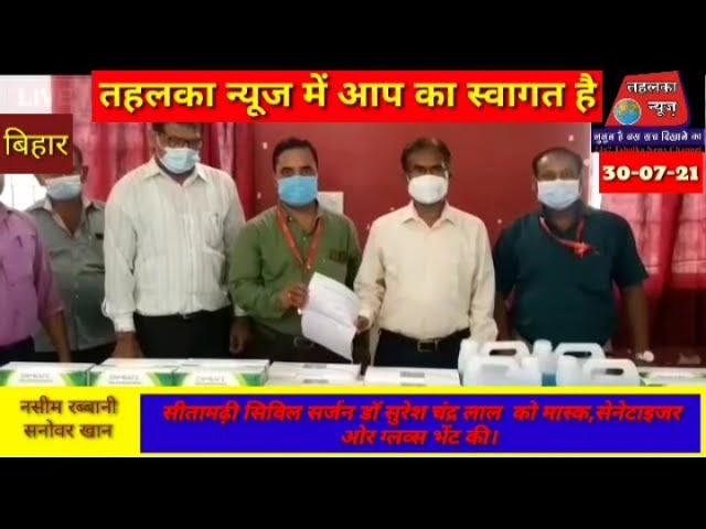 बिहार पीरामल ने जिला स्वास्थ्य समिति को दिए सेनेटाइजर ग्लव्स और मास्क 12 हजार जोड़ा मास्क की गयी भें