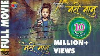 MERI MAMU || New Nepali Movie 2019 | Ayub Sen, Saruk Tamrakar, Aaslesha Thakuri
