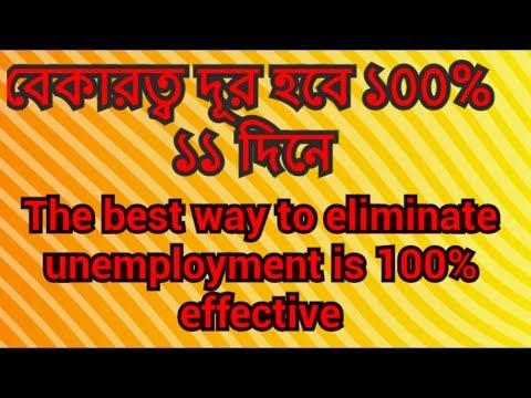 বেকারত্ব দূর করার উপায় The best way to eliminate unemployment is 100% effective