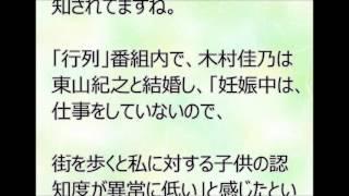 木村佳乃が バラエティ出るきっかけはなんと子供の認知度の低さが原因?...