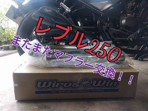 レブル250【Rebel250】 WirusWinマフラーを取付説明しながら交換!  バイクカスタム
